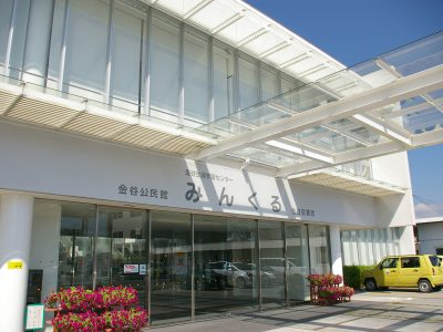 島田市立金谷公民館(みんくる)